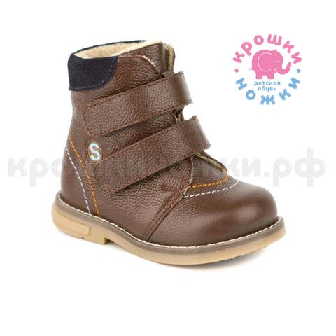 Ботинки коричневые, первые шаги, Шаговита (ТК Луч)