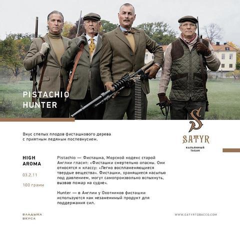 Табак Satyr Pistachio Hunter (Фисташковый Охотник) 100г
