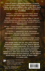 Судьба: сага Винкс. Путь Феи