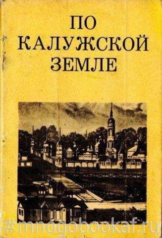По Калужской земле