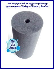 Фильтрующая губка 10x10x15 см, цилиндр