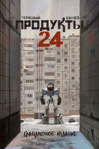Продукты 24. Грандиозное издание (обложка Марии Протас)
