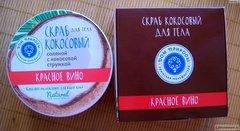 Кокосовый скраб для тела «Красное Вино»™Дом Природы