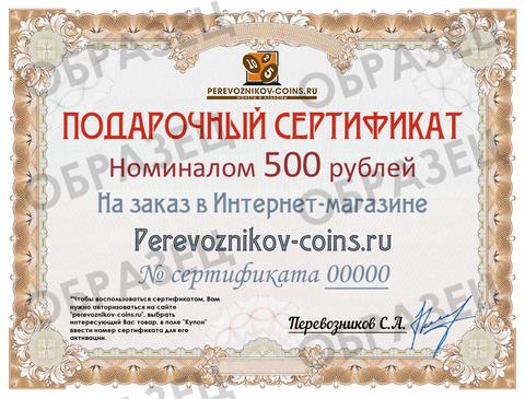 Подарочный сертификат номиналом 500 рублей (бумажный)