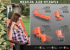 Кресло складное на низких ножках