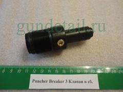 Клапан Puncher Breaker.3
