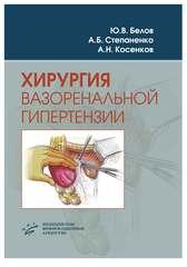 Хирургия вазоренальной гипертензии