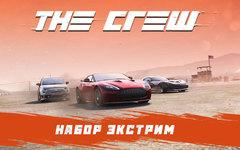 The Crew - Набор Экстрим (для ПК, цифровой ключ)