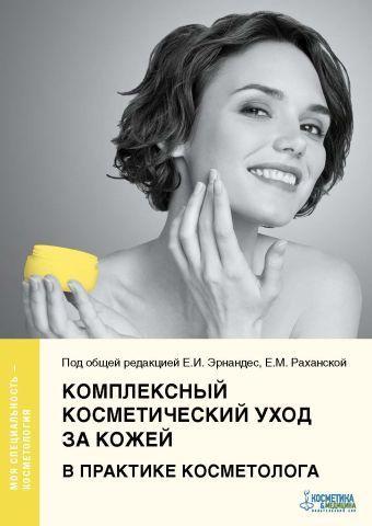 Новинки Комплексный косметический уход за кожей в практике косметолога kkuzkvk.jpg