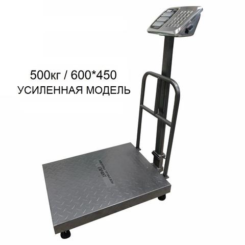 Весы торговые напольные ГАРАНТ ВПН-500СУ, 500кг, 100гр, 600*450, усиленные, складная стойка