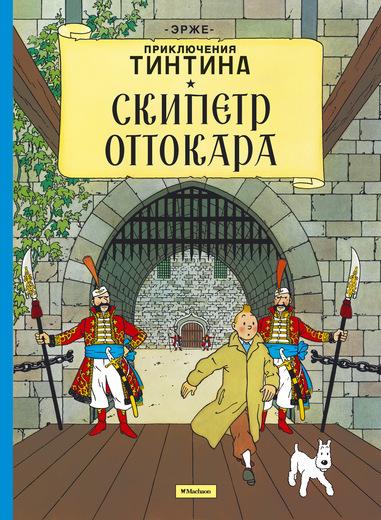 Приключения Тинтина. Скипетр Оттокара