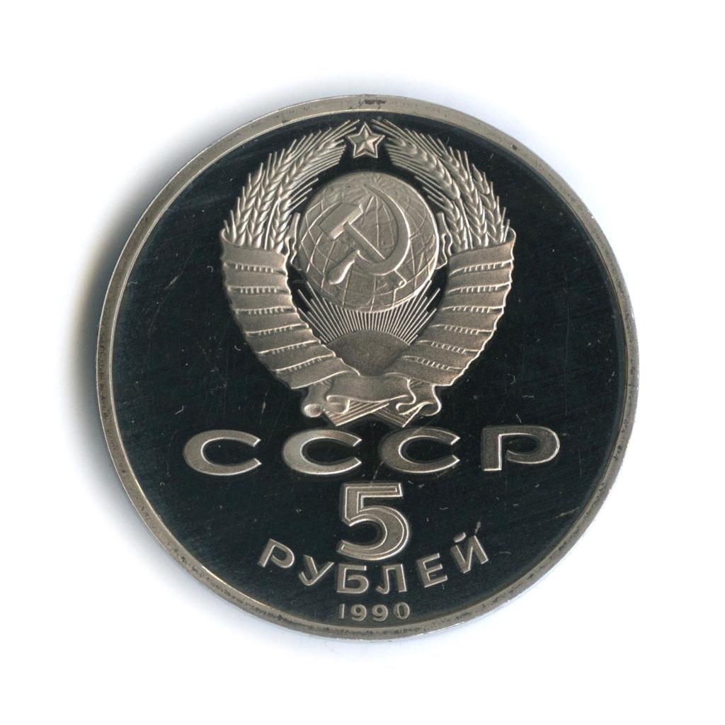 (Proof) 5 рублей Матенадаран 1990 г.