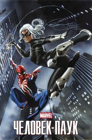 Marvel Человек-Паук (Эксклюзивное издание для «Чук и Гик») (ПРЕДЗАКАЗ)