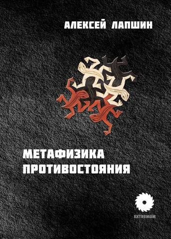 Алексей Лапшин. Метафизика противостояния