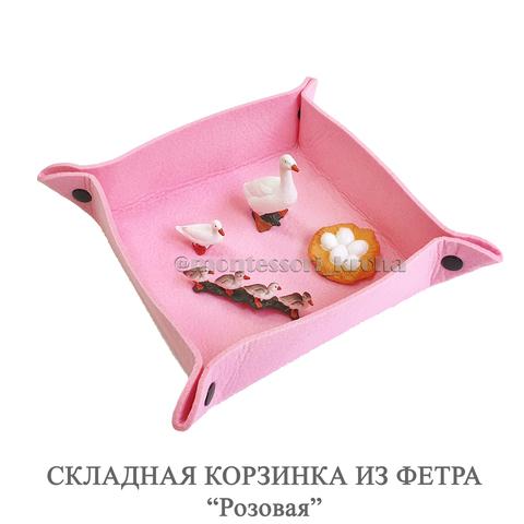 """СКЛАДНАЯ КОРЗИНКА ИЗ ФЕТРА """"Розовая"""""""