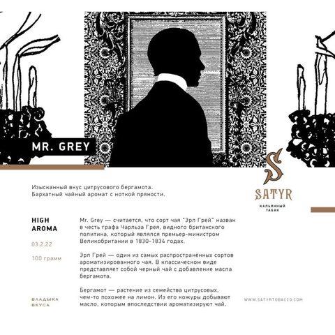 Табак Satyr Mr.Grey (Мистер Грей) 100г