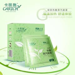 Маска для глаз согревающая с зеленым чаем Carich 10 штук