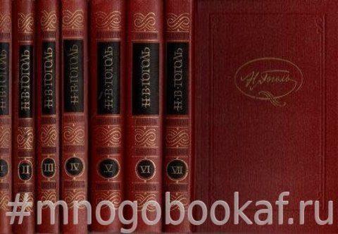 Гоголь. Собрание сочинений в семи томах