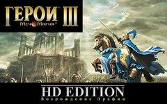 Меч и Магия. Герои III. Возрождение Эрафии. HD Edition (для ПК, цифровой ключ)