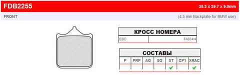 Тормозные колодки FERODO FDB2255ST для BMW S1000 RR