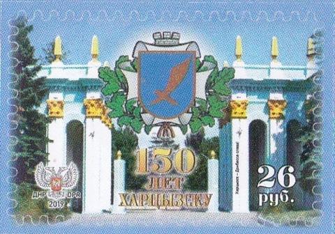 Почта ДНР (2019 09.13.)  150 лет Харцызску