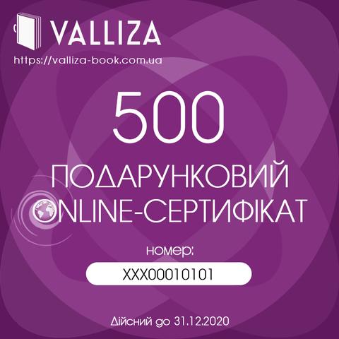 Подарунковий онлайн-сертифікат 500