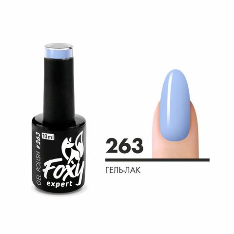 Гель-лак (Gel polish) #0263, 10 ml