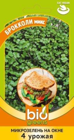 Микрозелень Брокколи микс 5 г серия bio greens