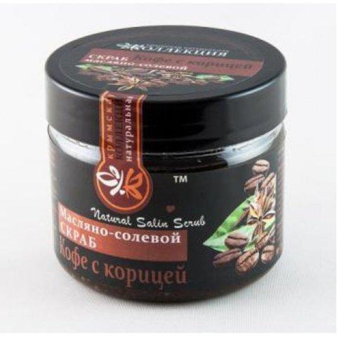 Соляной скраб «Кофе с корицей»™Крымская Натуральная Коллекция