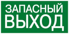 Е23 Эвакуационный знак - Указатель запасного выхода