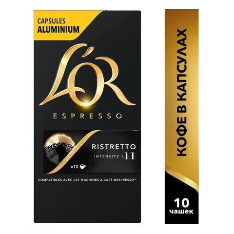 Капсулы для кофемашин L'or Espresso Ristretto (10 штук в упаковке)