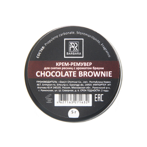Крем-ремувер CHOCOLATE BROWNIE для снятия ресниц, 5 г