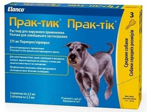 Практик для собак 11-22 кг