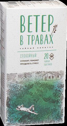 Чайный напиток травяной Ветер в травах Спокойный в пакетиках, 20 шт