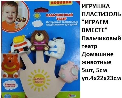 Пальчиковый театр LXU-3 Домашние животные /5 шт./