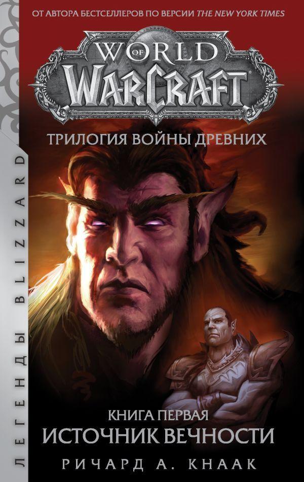 World of Warcraft. Трилогия Войны Древних. Источник Вечности