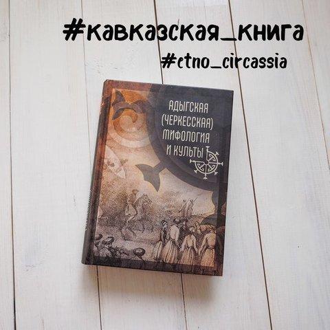 Шортанов А.Т. Адыгская (черкесская) мифология и культы