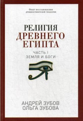 Религия Древнего Египта. Ч. 1. Земля и боги
