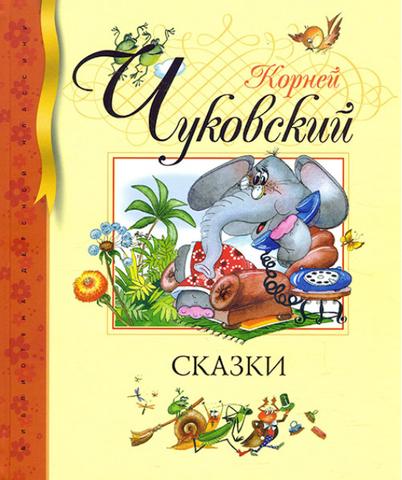 Сказки (Корней Чуковский)