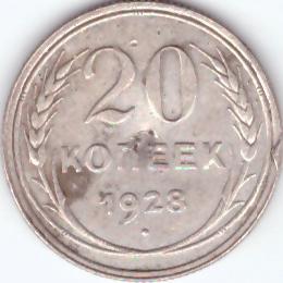 20 копеек 1928 года VG