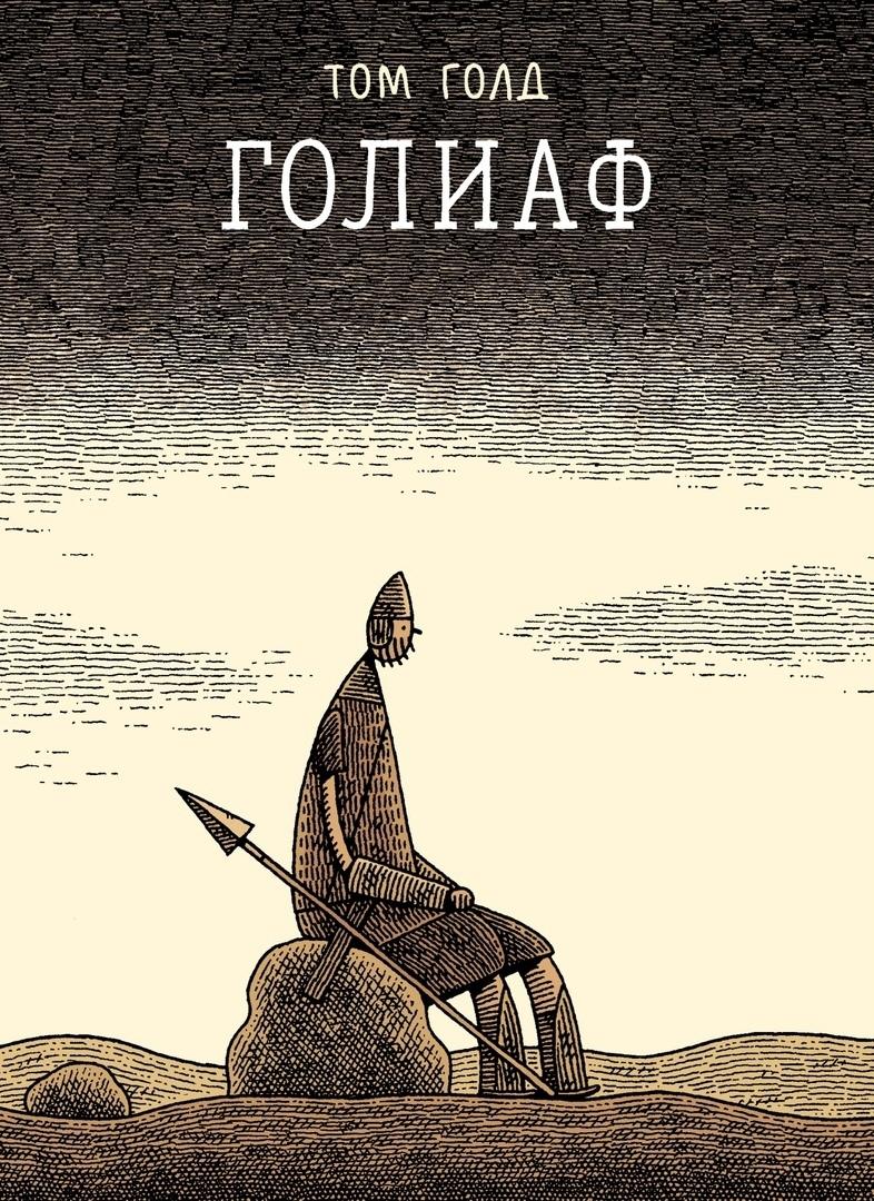 Голиаф. Том Голд