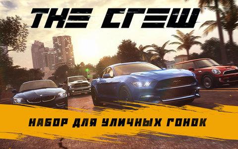 The Crew - DLC 2 Набор для уличных гонок (для ПК, цифровой ключ)