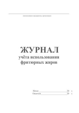 Журнал использования фритюрных жиров