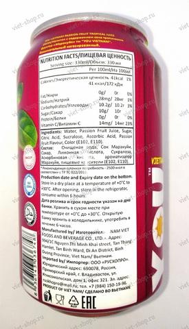 Вьетнамский напиток с соком маракуйи, You Vietnam, 330 мл.