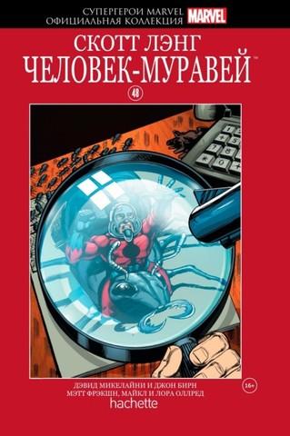 Супергерои Marvel. Официальная коллекция №48. Скотт Лэнг. Человек-Муравей