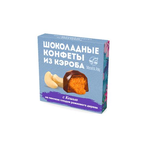 Шоколадные конфеты из кэроба с Кешью (дроблёным), 60 г