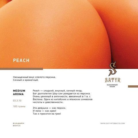 Табак Satyr Peach (Персик) 100г