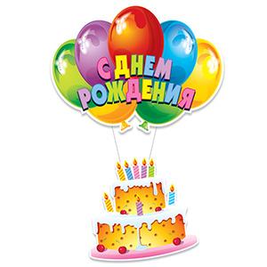 Подвеска С Днем Рождения Торт