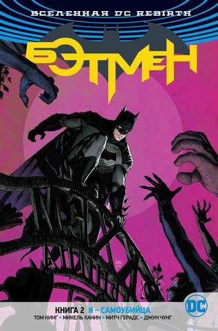 Вселенная DC. Rebirth. Бэтмен. Книга 2. Я - самоубийца