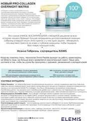 Elemis Ночной крем для лица матрикс Про-Коллаген Pro-Collagen Overnight Matrix
